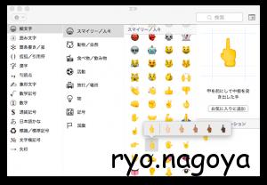 Mac新しい絵文字入力