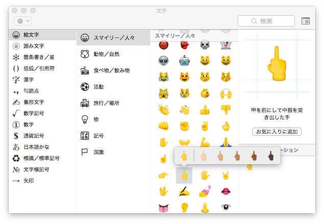 OS X 10.11.1 El Capitanにアップデートしたら、新しい絵文字に対応した!