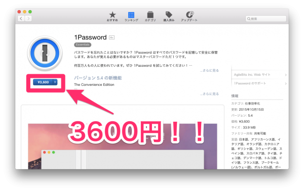 1Password 3600円