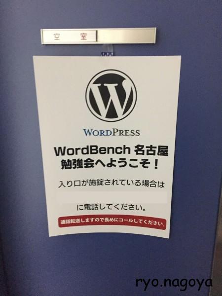WordBench 名古屋 勉強会へようこそ