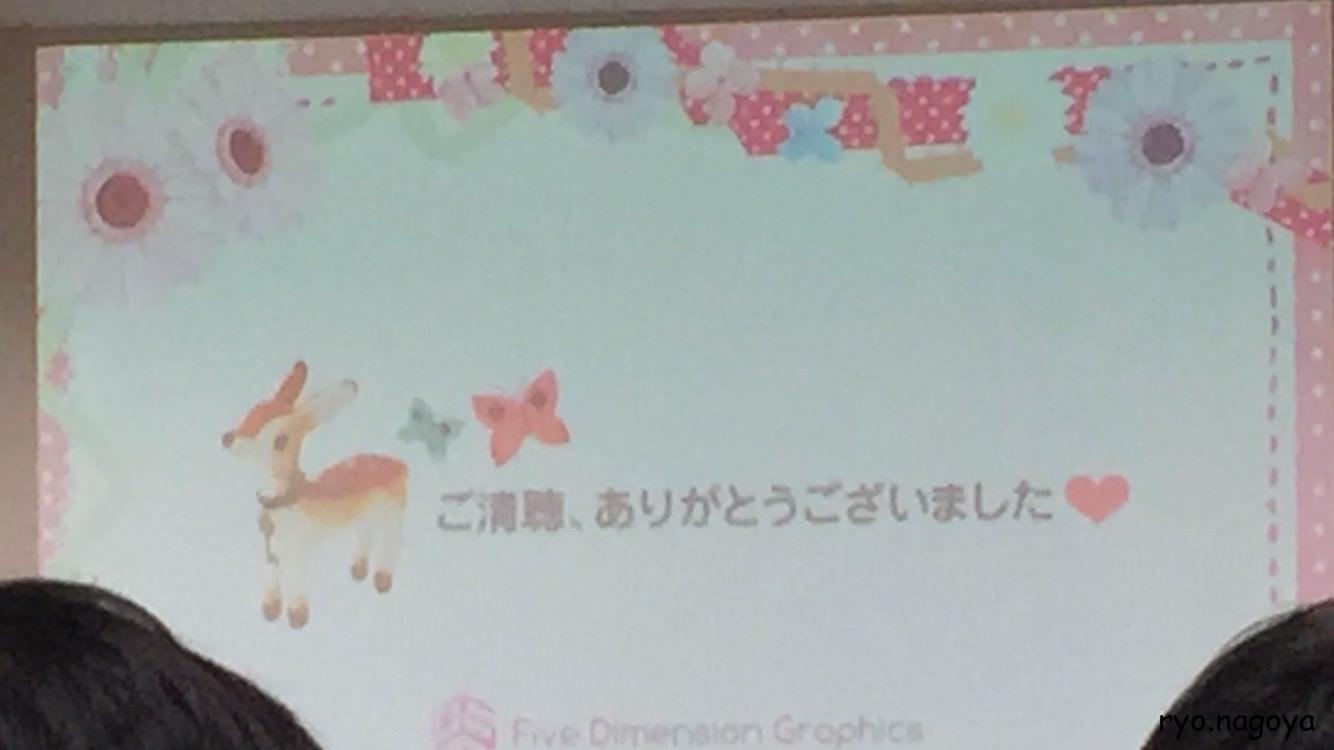 WordBench Nagoya 11月度のデザイナーさん必見の回の勉強会に参加してきました!