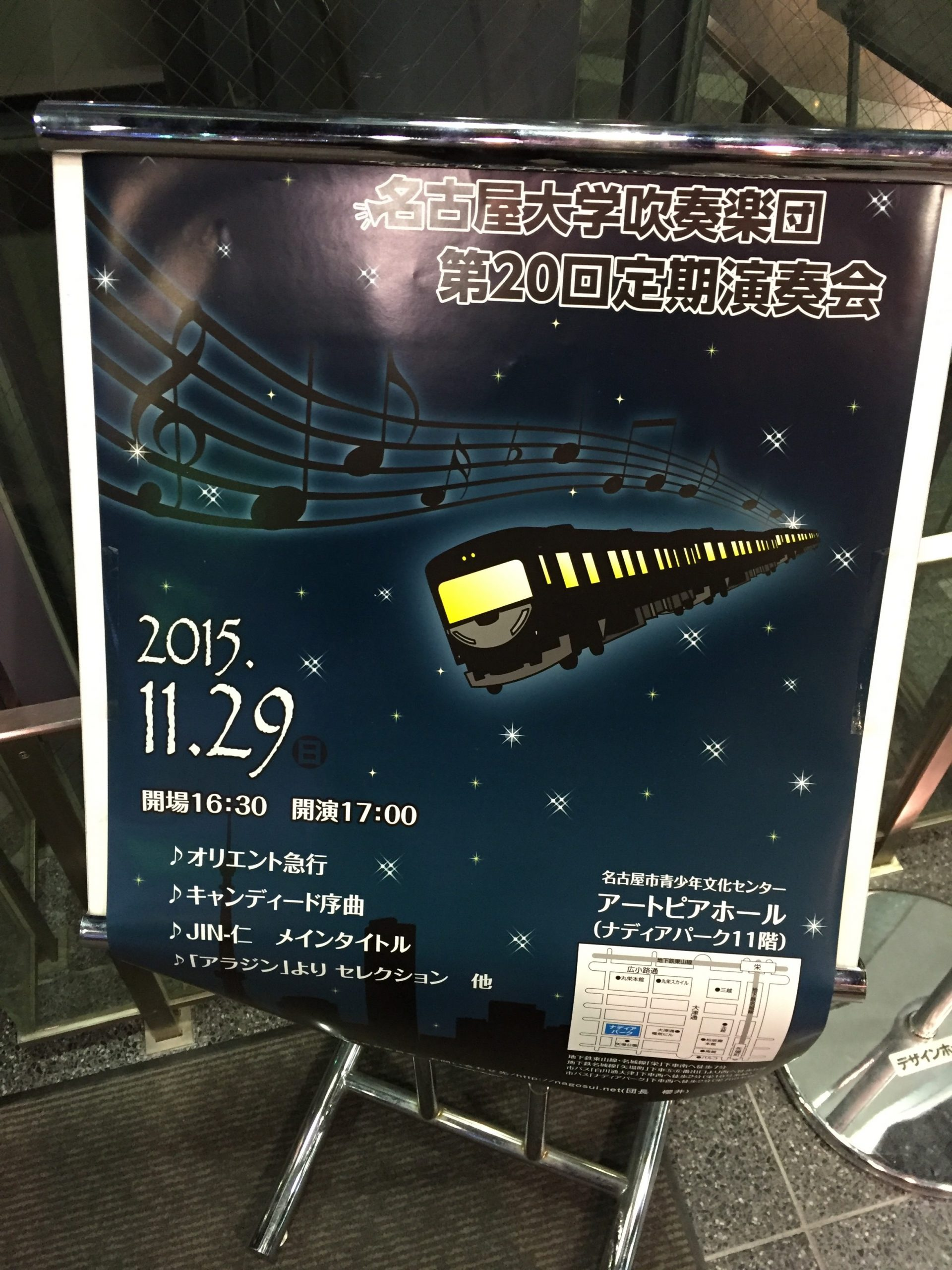 名古屋大学吹奏楽団、第20回定期演奏会