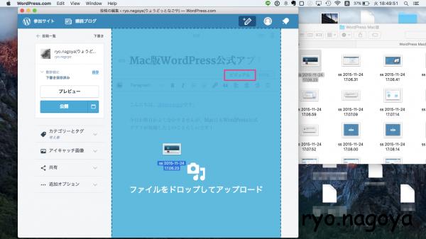 ビジュアルの編集画面からは画像をドラッグ&ドロップで追加できた!