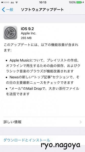 iOS9.2アップデートがきた