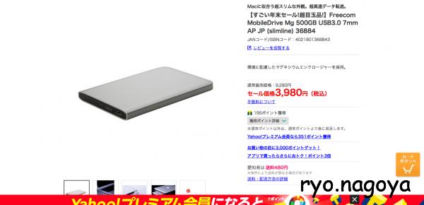 セールで3980円