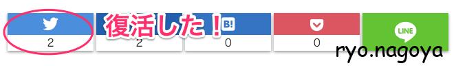 [マテリアル]「count.json」APIが廃止された今、ツイート数を取得する方法[wp-material]