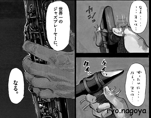 世界一のジャズプレイヤーになる