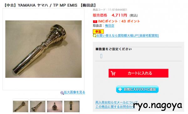 石橋楽器梅田店でEM1を買った