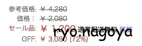 元値が4280円