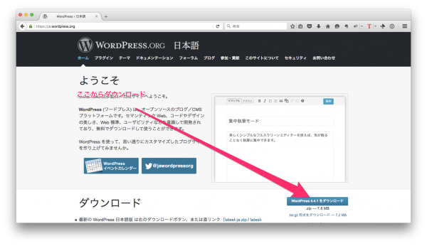 ここから最新のWordPressをダウンロード