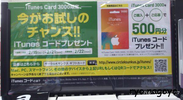 サークルKサンクス iTunesカードセールの知らせ