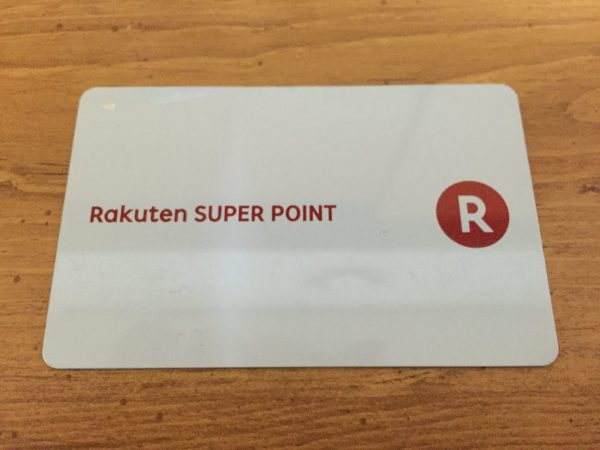 楽天のポイントカード
