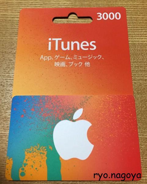 3000円分のiTunesカード