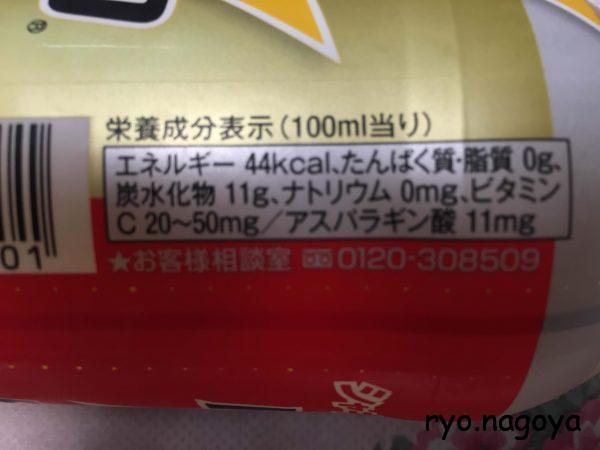 リアルゴールド フレーバーミックス レモン の 栄養成分表示