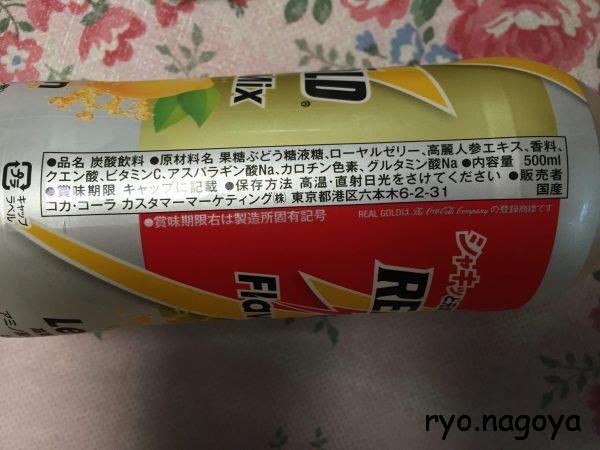 リアルゴールド フレーバーミックス レモン の一括表示
