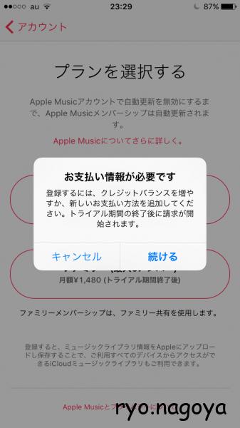 AppleMusic 残高足りず