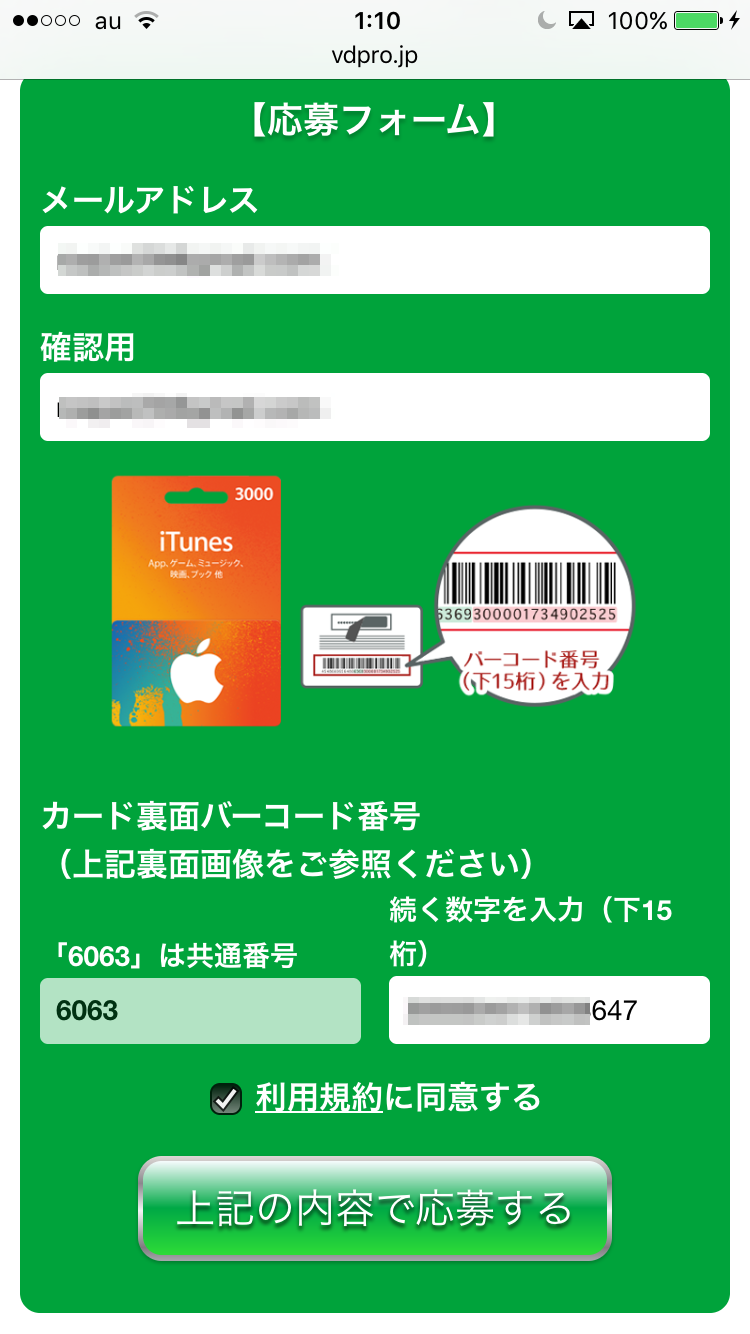 サークルKサンクスにてiTunes Card 3000の購入・応募で500円分のiTunes コードがもれなくもらえるキャンペーンで得した!