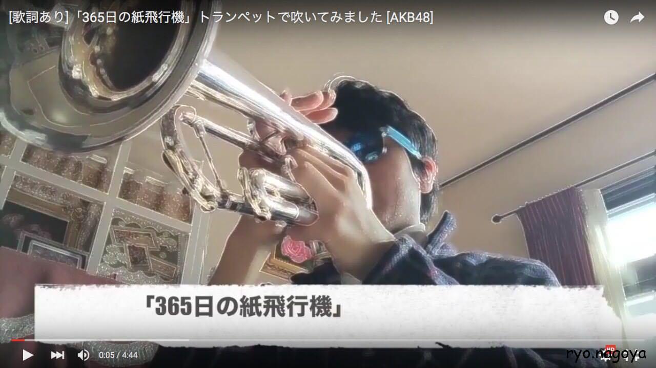 [宅録]「365日の紙飛行機」トランペットで吹いてみました!Youtubeにてご静聴ください!!