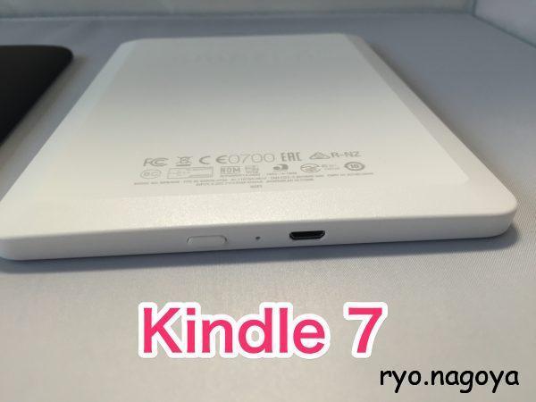 Kindle 7 の電源入れるところ