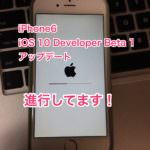 iPhone6をiOS 10 Developer Beta 1にアップデート
