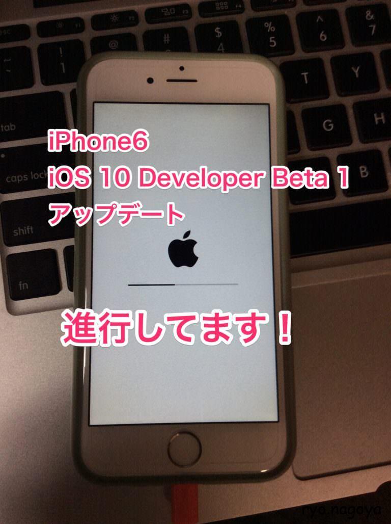 iPhone6をiOS 10 Developer Beta 1にアップデート