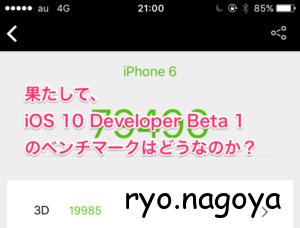 果たして、 iOS 10 Developer Beta 1 のベンチマークはどうなのか?