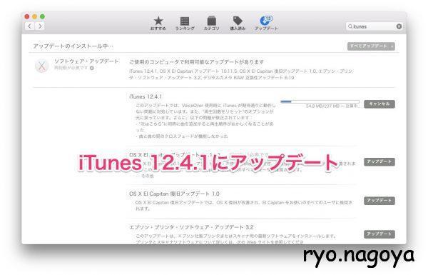 iTunes 12.4.1にアップデート