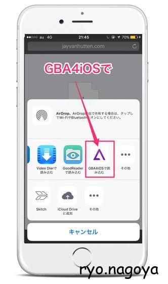 GBA4iOSで読み込むをタップ