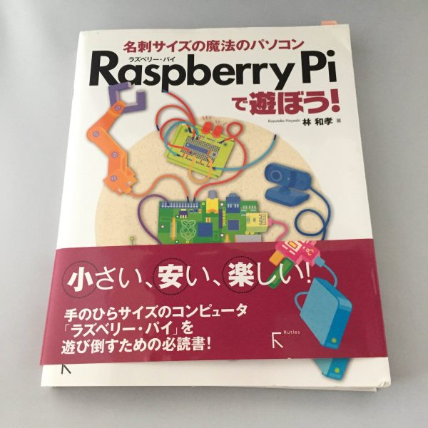 Raspberry Piで遊ぼう