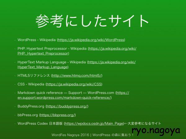 WordFesNagoya2016-ryo.036