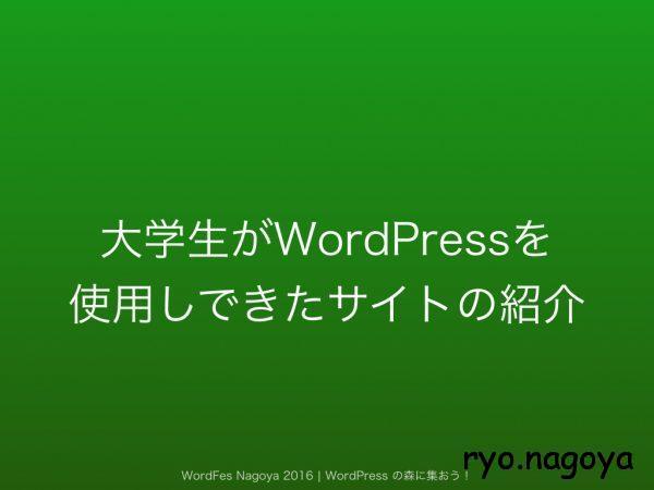 大学生がWordPressを使用しできたサイトの紹介