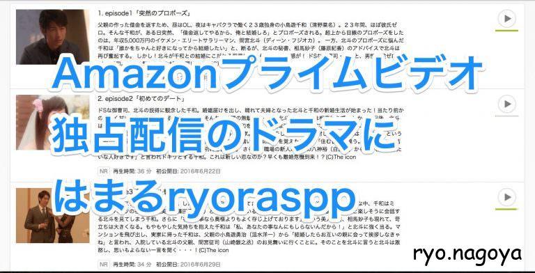 Amazonプライムビデオ 独占配信のドラマに はまるryoraspp
