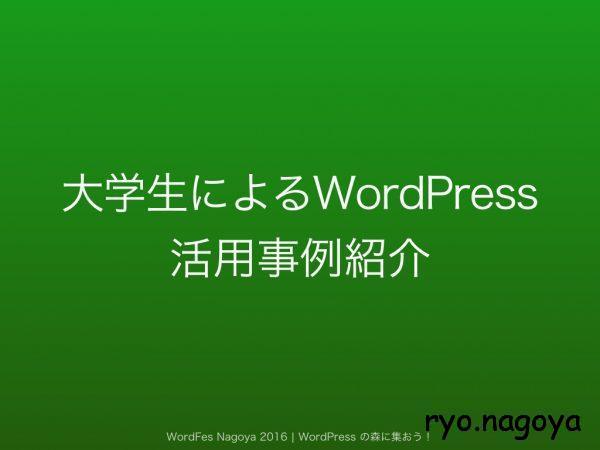 wordfesnagoya2016uozumi .001