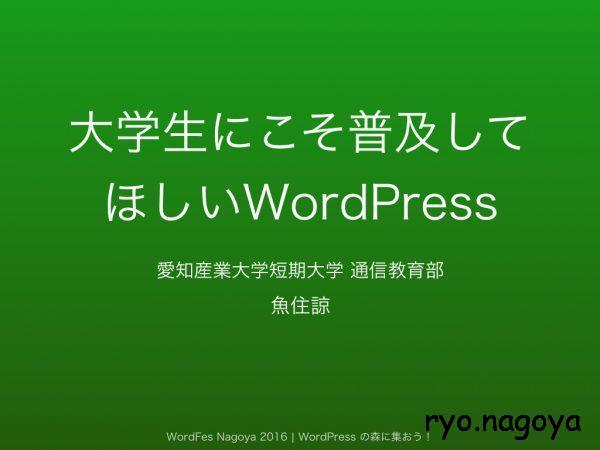 wordfesnagoya2016uozumi .002