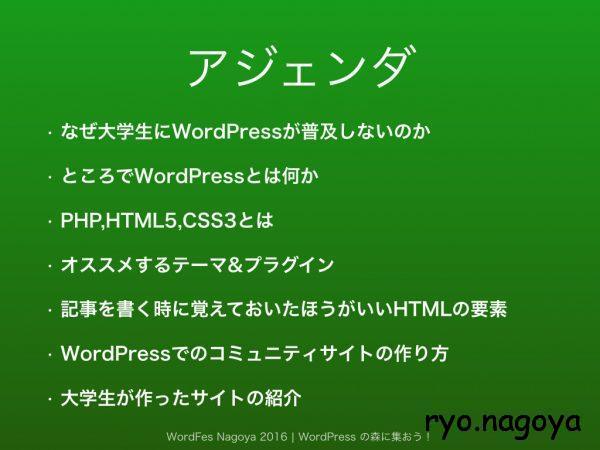 wordfesnagoya2016uozumi .004
