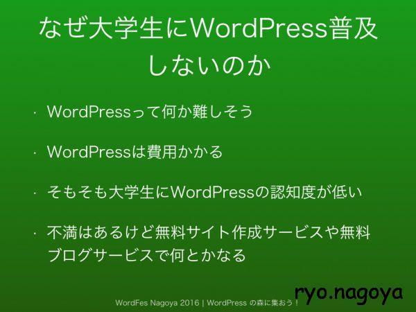 wordfesnagoya2016uozumi .005