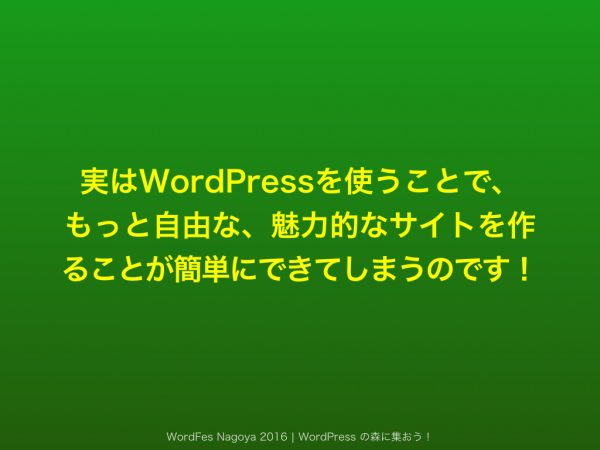 wordfesnagoya2016uozumi .006