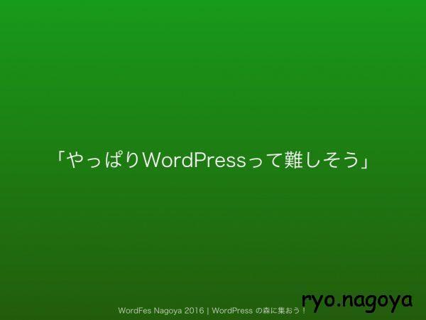 wordfesnagoya2016uozumi .008