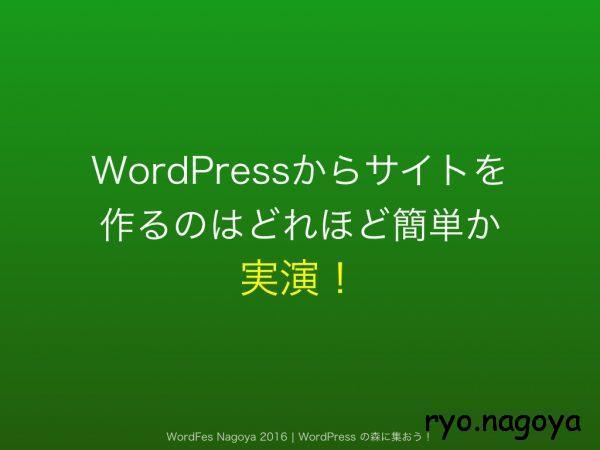 wordfesnagoya2016uozumi .010
