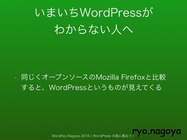 wordfesnagoya2016uozumi .012