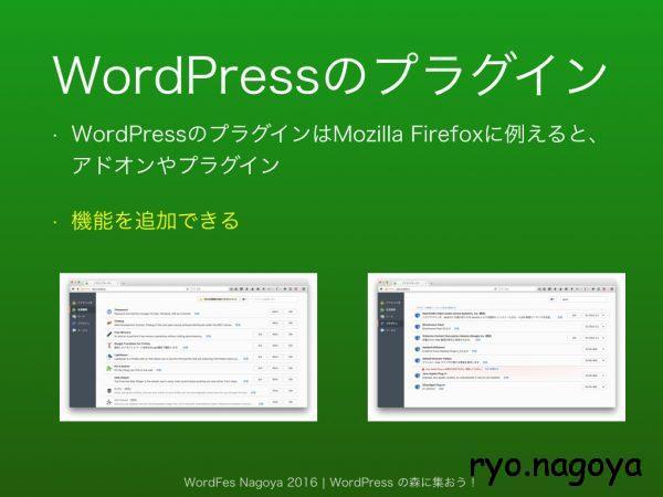 wordfesnagoya2016uozumi .014