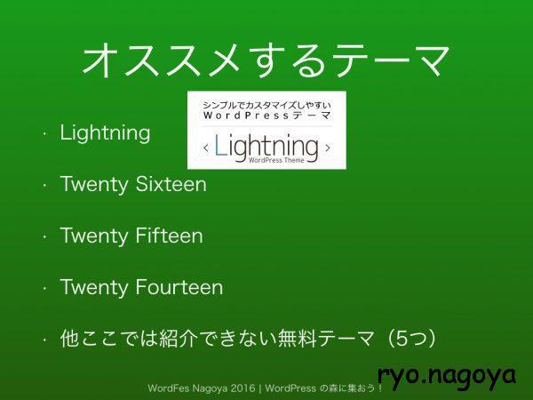wordfesnagoya2016uozumi .018