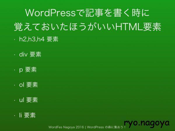 wordfesnagoya2016uozumi .020