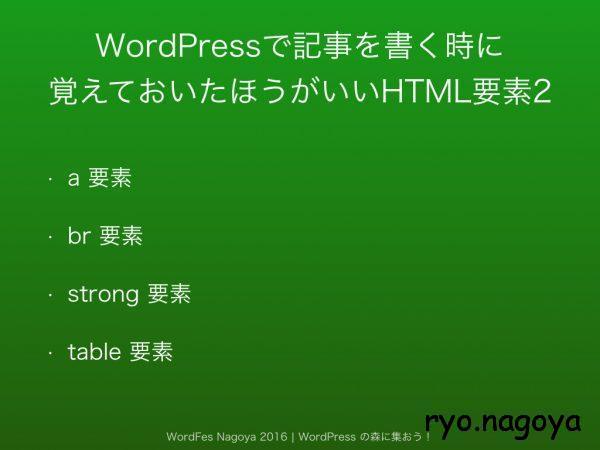 wordfesnagoya2016uozumi .021