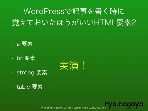 wordfesnagoya2016uozumi .022
