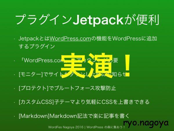 wordfesnagoya2016uozumi .024