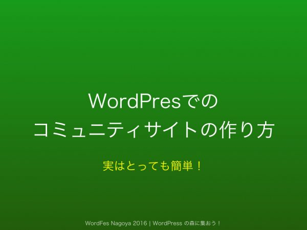 wordfesnagoya2016uozumi .026