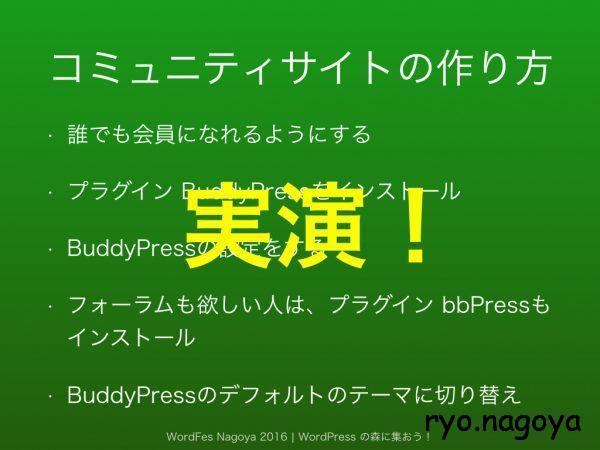 wordfesnagoya2016uozumi .028