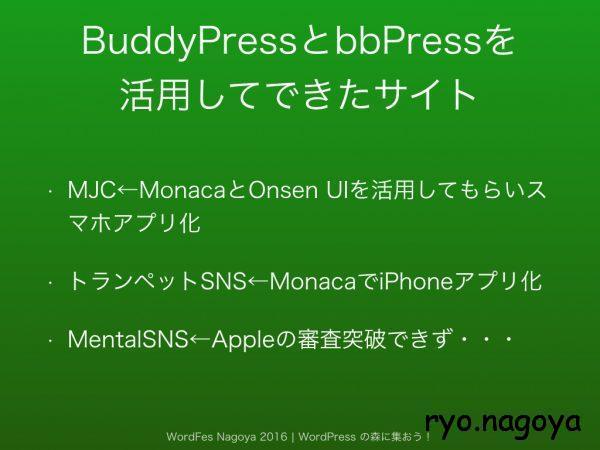 wordfesnagoya2016uozumi .029