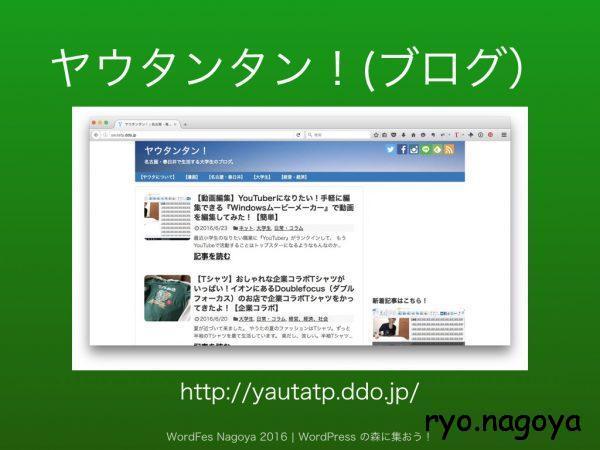 wordfesnagoya2016uozumi .031